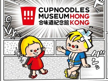 CUPNOODLES MUSEUM HONG KONG BY NISSIN FOODS 