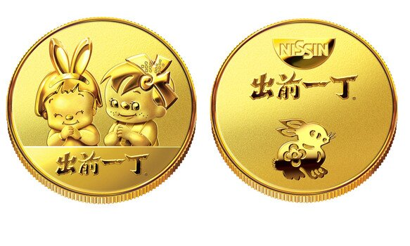 Lucky Golden Coin (Year of the Rabbit)